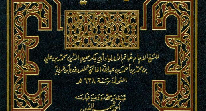 futuhat-ibn-arabi