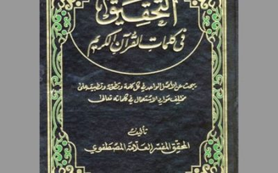 Research into the Meaning of the Words of the Quran