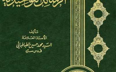 Islamic Eschatology (Completed)